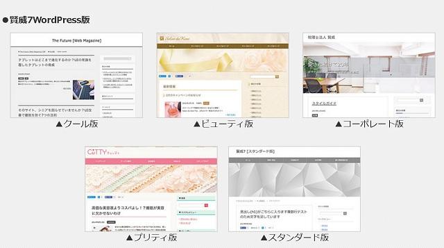 賢威7WordPress版 テンプレート