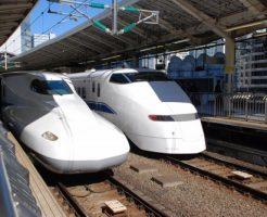 えきねっと 新幹線チケット