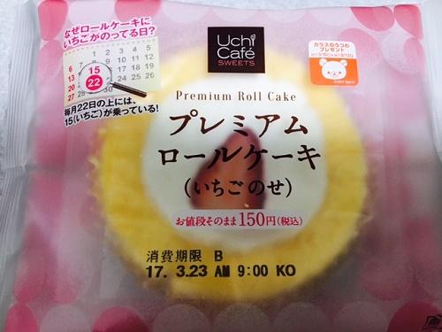 ローソンウチカフェ プレミアムロールケーキ(いちごのせ)