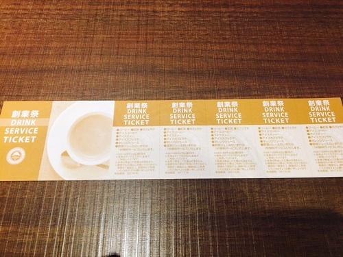 サンマルクカフェ創業祭第2弾 ドリンクチケット