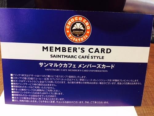 サンマルクカフェ創業祭第2弾 メンバーズカード1