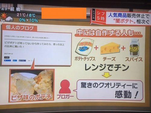 自作ピザポテト テレビ2