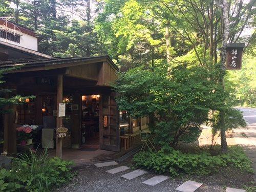 軽井沢 喫茶店 離山房1