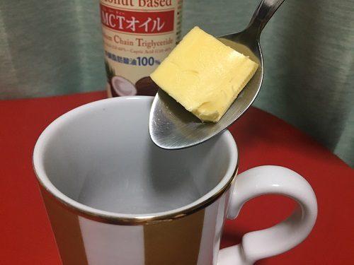 バターコーヒー 作り方3