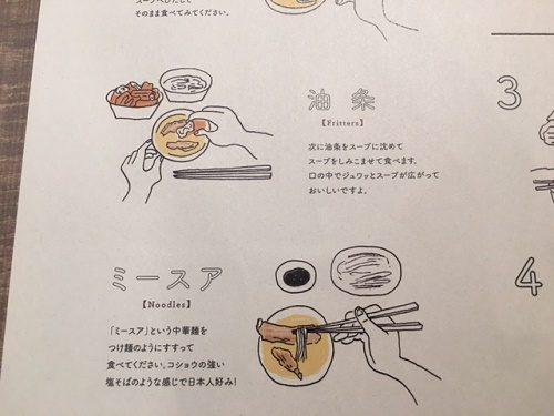 バクテー 食べ方2