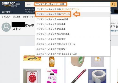アマゾン 検索1-1
