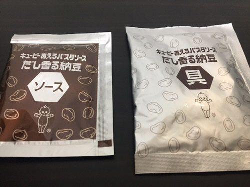キューピー あえるパスタソース 納豆2