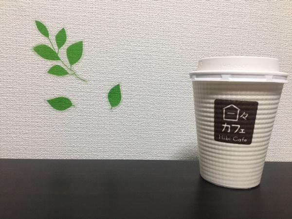デイリーヤマザキ ホットコーヒー