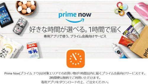 amazon primenow1