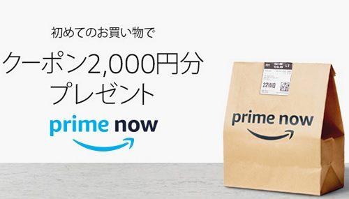 amazon primenow キャンペーン