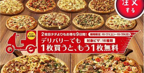 ドミノピザ キャンペーン1