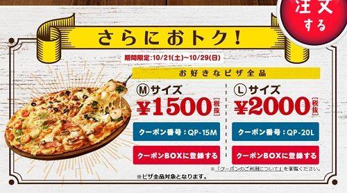 ドミノピザ キャンペーン2