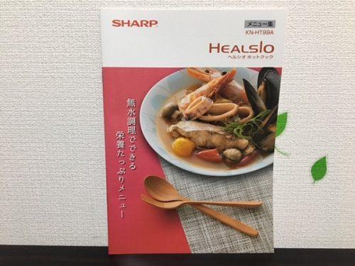 ヘルシオ ホットクック レシピ