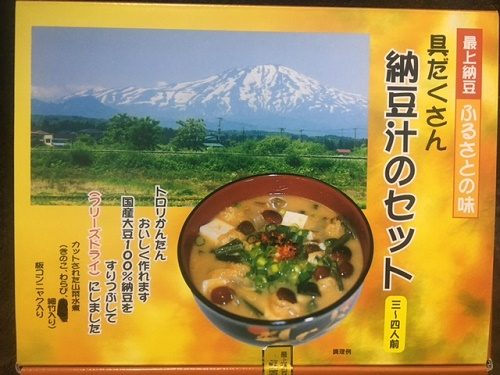 山形みやげ 納豆汁1